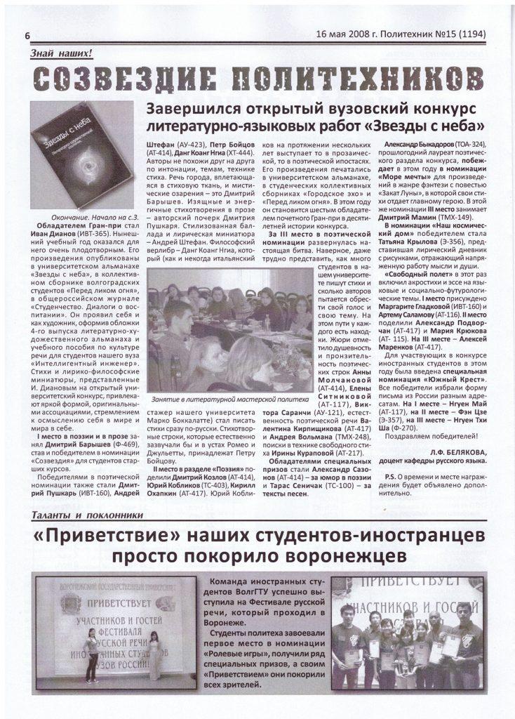"быкадоров 16.05.2008 ""Политехник"" №15 (1194)"