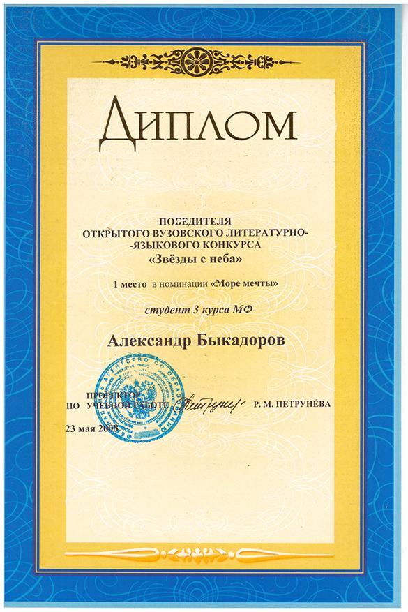 Александр Быкадоров