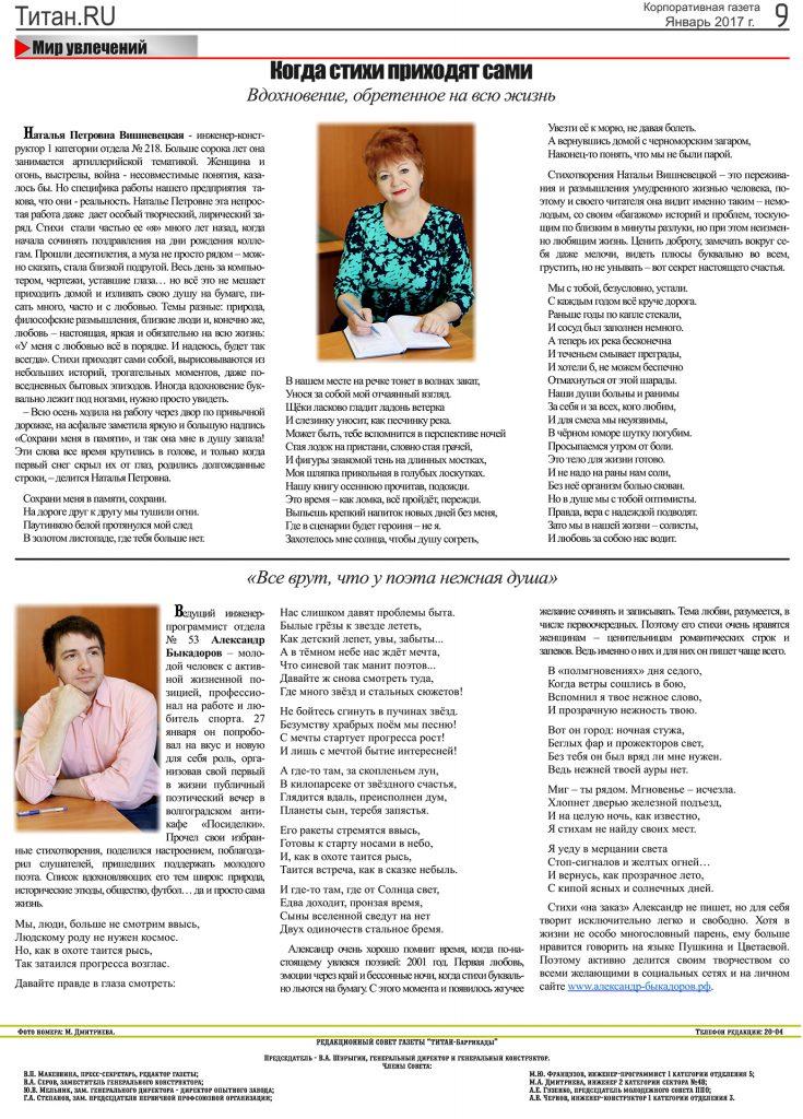 """быкадоров 30.01.2017 """"Титан.RU"""" № 36"""