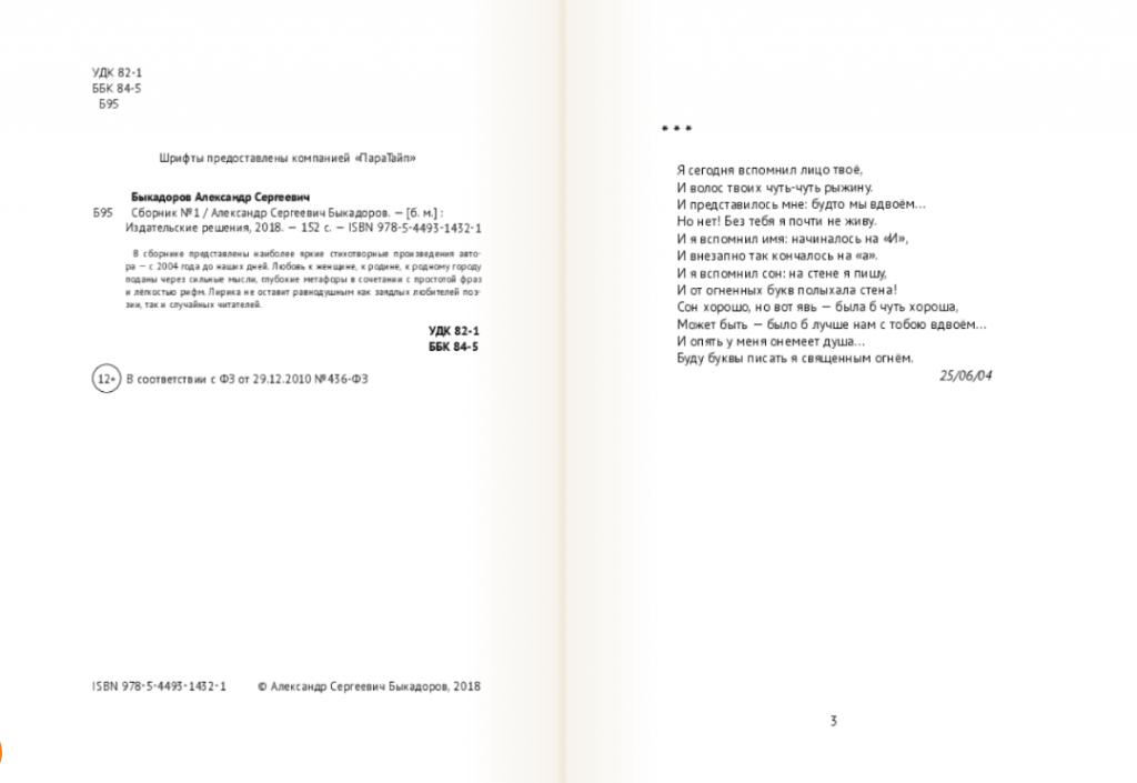 быкадоров сборник№1