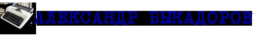 Александр Быкадоров Logo